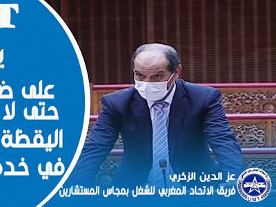 فريق الاتحاد المغربي للشغل يؤكد على ضرورة الحذر  حتى لا تصبح لجنة اليقظة الاقتصادية في خدمة الباطرونا