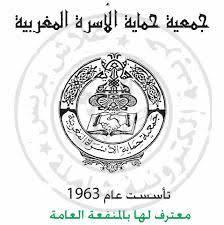 بـــــلاغ  جمعية حماية الأسرة المغربية حول الظرفية الاجتماعية في ظل أزمة كوفيد 19 الرباط 1 يونيو 2020