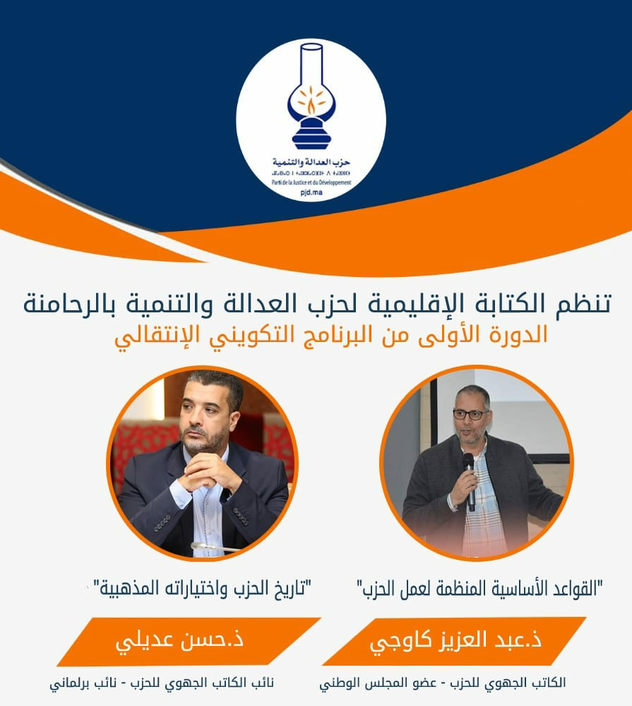 الكتابة الإقليمية لحزب العدالة والتنمية بالرحامنة تنظم الدورة الأولى من البرنامج التكويني الانتقالي