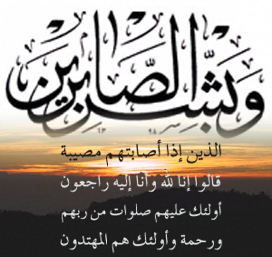 تعزية في وفاة والد السيد السلامي لعظيمي