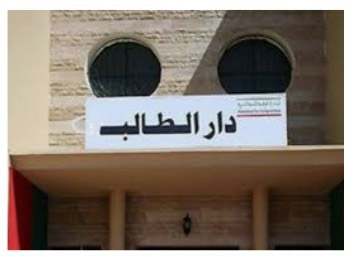 دار الطالب والطالبة في جماعة تنگرفا اقليم سيدي أفني في طريقها الى الافلاس