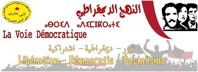 بيان النهج الديمقراطي بجهة الشرق حول تطورات الاوضاع بجرادة و بني تجيت