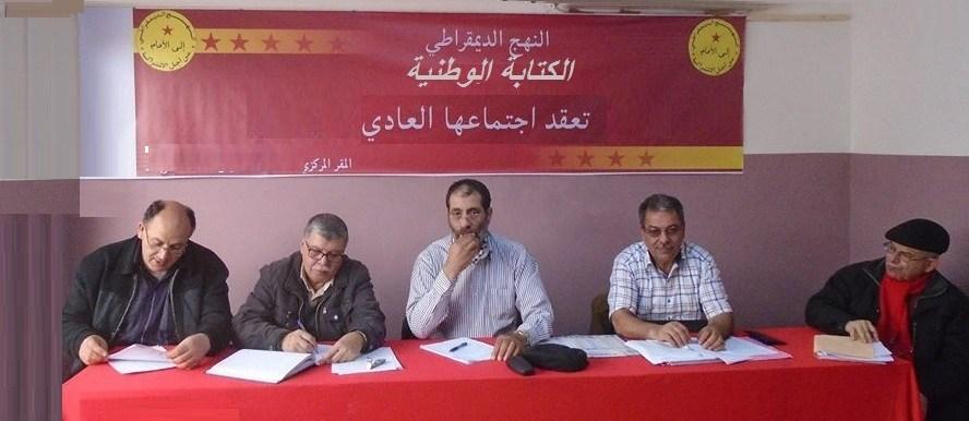 """حزب """"النهج"""": وزارة الداخلية استغلت جائحة """"كورونا"""" لبسط سلطتها على المجتمع ومؤسسات الدولة"""