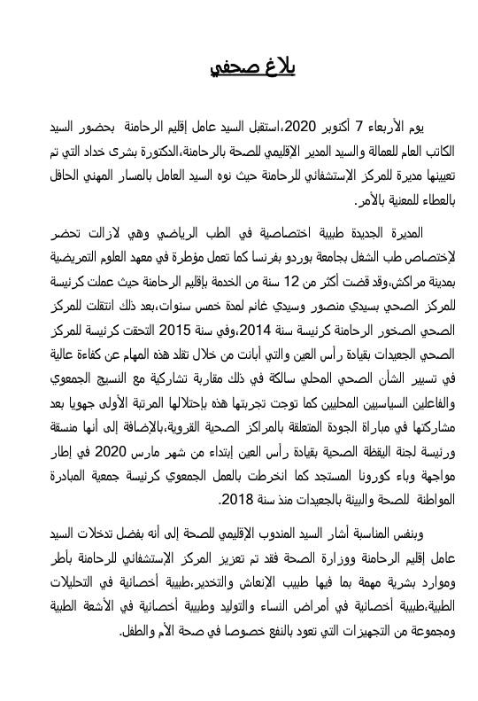 عمالة إقليم الرحامنة...بلاغ صحفي