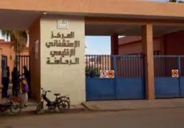 إقليم الرحامنة :قطاع الصحة مريض....في حاجة لإنجاز مشروع مستشفى إقليمي كبير، يمكن أن يلعب دور المنقذ الاستراتيجي