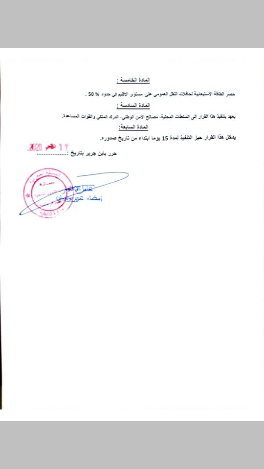 عمالة إقليم الرحامنة....قرار عاملي يلزم التوفر على رخصة استثنائية للتنقل من وإلى مدينة ابن جرير