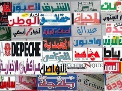 الجمعية المغربية للصحافة الجهوية تدعو كل الناشرين للصحف الجهوية إلى ضرورة الانخراط التام في ورش التعبئة الشاملة حول قضية وحدتنا الترابية
