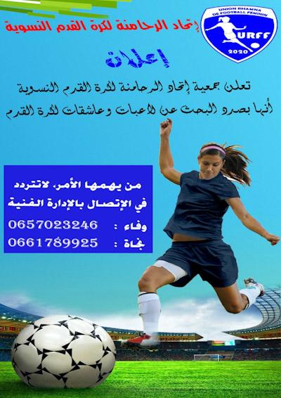 اتحاد الرحامنة لكرة القدم النسوية في الطريق نحو التألق