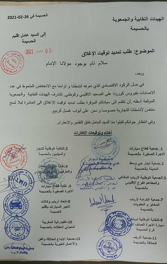 هيئات نقابية وجمعوية بالحسيمة تطالب عامل الحسيمة  بتمديد توقيت الإغلاق الليلي