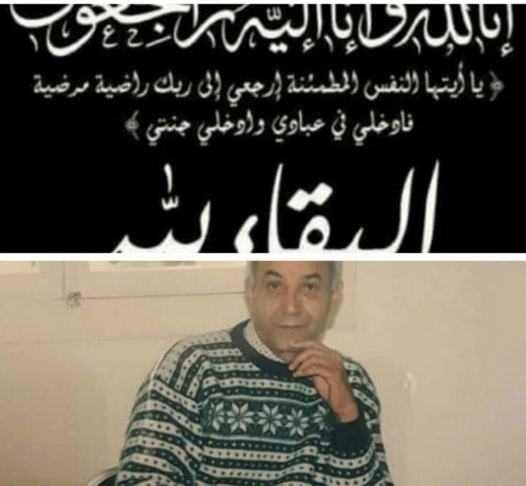 تعزية في وفاة الأستاذ عبد الواحد لهوير