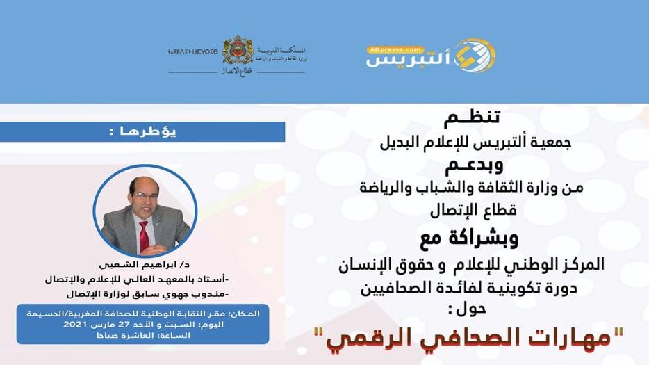 """""""مهارات الصحافي الرقمي""""  موضوع دورة تكوينية بالحسيمة يومي 27 و 28 مارس"""