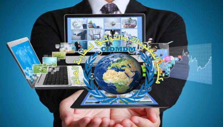 مكتب المعلومات والتوثيق لمغاربة العالم يخرج للوجود في نسخته العربية