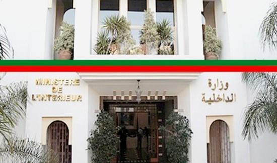 بلاغ جديد وهام من وزارة الداخلية