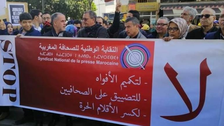 شطط وتعسف.. نقابة الصحافيين تستنكر منع الداخلية لندوة حول حرية الصحافة بالمغرب