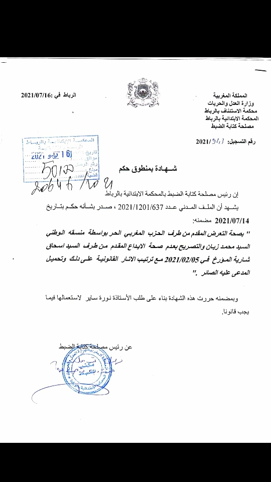 المحكمة الابتدائية بالرباط تقضي بعدم صحة الإيداع المقدم من طرف إسحاق شارية  (الحزب المغربي الحر )