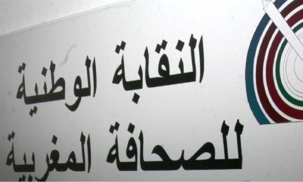 قضية بيغاسوس.. بلاغ النقابة الوطنية للصحافة بشأن الحملة الإعلامية المغرضة التي تستهدف المغرب