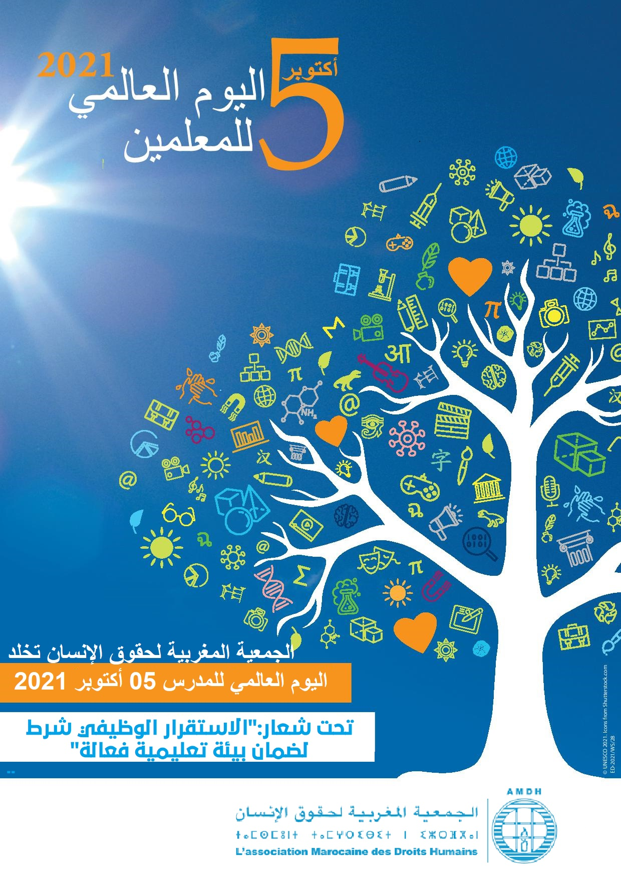 بيان الجمعية المغربية لحقوق الإنسان بمناسبة اليوم العالمي للمدرس 5 أكتوبر