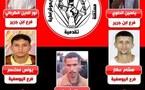 الملصق الرسمي للتضامن مع معتقلي الجمعية الوطنية لحملة الشهادات المعطلين بالمغرب