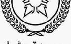 المكتب الشريف للفوسفاط المغربي يحدد سعر اصدار سندات