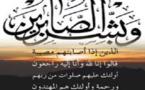 تعزية في وفاة والدة الاخ ياسين المعتصم رئيس نادي شباب ابن جرير لكرة اليد