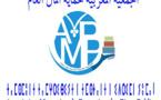 الجمعية المغربية لحماية المال العام ...بيان
