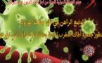 الوضع الراهن في ظل جائحة كورونا : منظور جمعية أطاك المغرب للأزمة ومطالبنا والبدائل التي نطرحها
