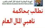 بـــلاغ: فرع مراكش للهيئة الوطنية لحماية المال العام بالمغرب