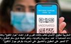 بيان الجمعية المغربية لحقوق الانسان بخصوص اعتماد جواز التلقيح للولوج للمرافق العامة والخاصة