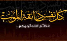 تعزية في وفاة والدة خالد وعبد العزيز لديد.